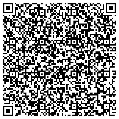QR-код с контактной информацией организации IAMR Международное агентство маркетинговых исследований, ТОО