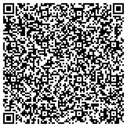 QR-код с контактной информацией организации Центрально-Азиатский Фонд Системных Исследований (ЦАФСИ), ТОО