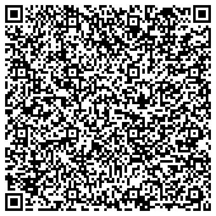 QR-код с контактной информацией организации ОТДЕЛ СЕРТИФИКАЦИИ и ЗАЩИТЫ ИНТЕЛЛЕКТУАЛЬНОЙ СОБСТВЕННОСТИ, ХООО «ВМЕСТЕ», Объединение