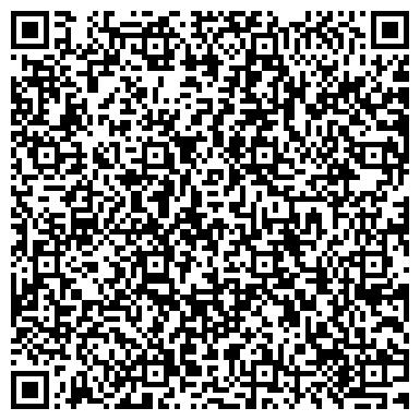 QR-код с контактной информацией организации ФОП Стряхілєв Вадим Веніамінович