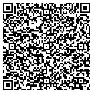 QR-код с контактной информацией организации А-С, ТОО