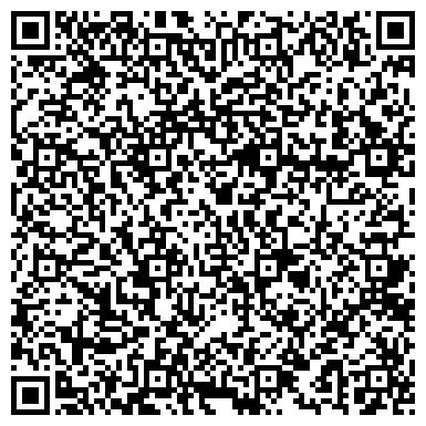 QR-код с контактной информацией организации Киндер Вей, ООО (KINDER WAY)