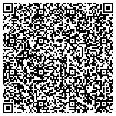 QR-код с контактной информацией организации Артигиано, СПД (Artigiano) ювелирная студия