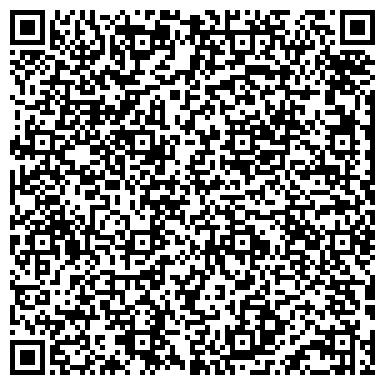 QR-код с контактной информацией организации Адамас (ADAMAS) Ювелирная фабрика, ООО