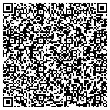 QR-код с контактной информацией организации Веалс Традерс Украина (Veals Traders), ООО
