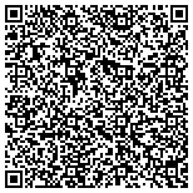 QR-код с контактной информацией организации Студия дизайна одежды Винтаж, ЧП