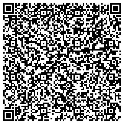 QR-код с контактной информацией организации Ателье Татьяна и студия Карнавальных костюмов, ЧП