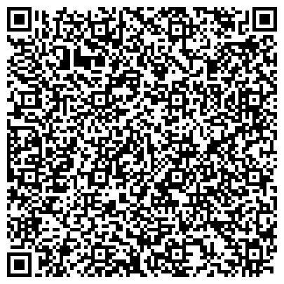 QR-код с контактной информацией организации Трикотажное ателье S&A, Компания