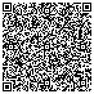 QR-код с контактной информацией организации Лемуа (ТМ LEMUA), ООО