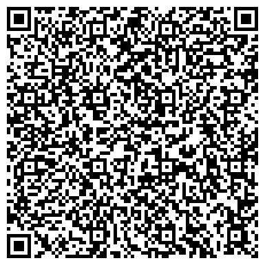 QR-код с контактной информацией организации Салон По Пошиву и Ремонту Обуви, ТОО