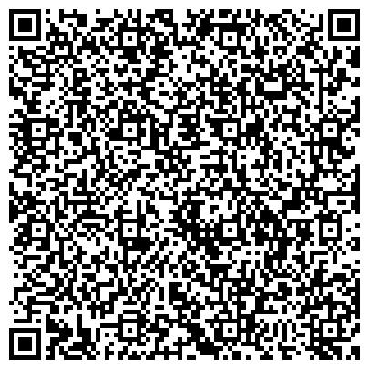 QR-код с контактной информацией организации Альфа, сервисный центр, ООО