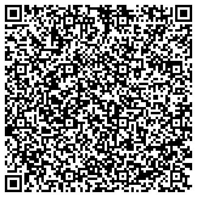 QR-код с контактной информацией организации Середино-Стройский Агролесхоз, ДП