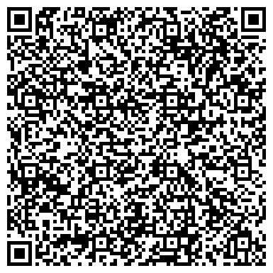 QR-код с контактной информацией организации Дефенс Юридическая консалтинговая компания, ООО