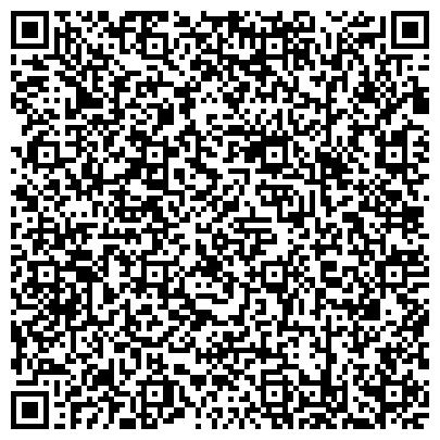 QR-код с контактной информацией организации Хмельницкое региональное бюро судебных экспертиз, ЧП