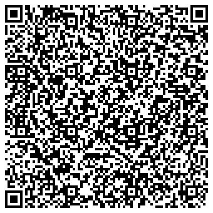 QR-код с контактной информацией организации Специальное конструкторское бюро радиотехнических устройств, ПАО