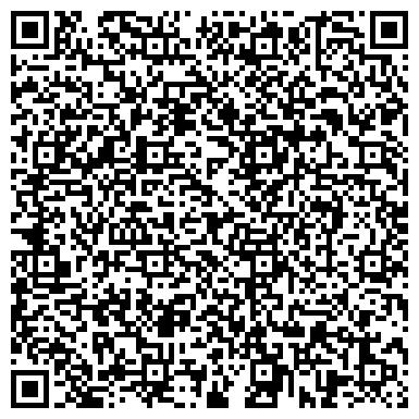 QR-код с контактной информацией организации Альтер Эго, ООО ALTER EGO Юридическая компания