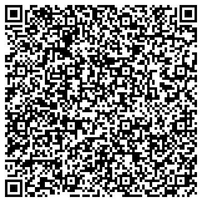 QR-код с контактной информацией организации Студия красоты Диана (Diana), ИП