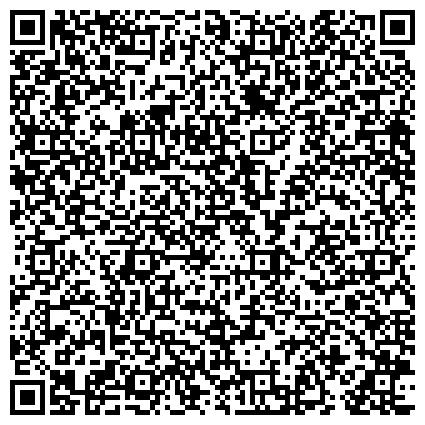 QR-код с контактной информацией организации Институт Общей Генетики и Цитологии КН МОН РК, научно-исследовательский институт, РГП
