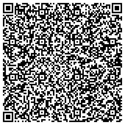 QR-код с контактной информацией организации Центральная Лаборатория Биоконтроля, Сертийикации и Предклинических Испытаний КН МОН РК, РГП