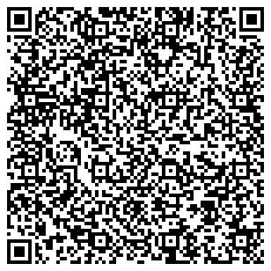 QR-код с контактной информацией организации Институт Горного Дела им. Д. А. Кунаева, ДГП
