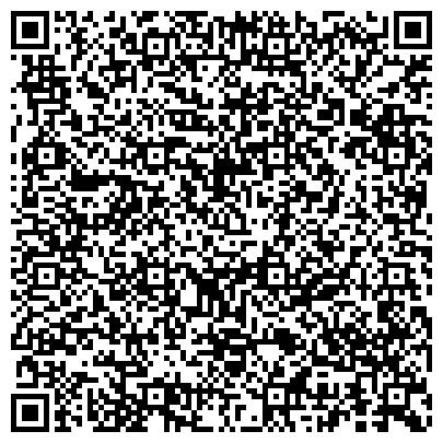 QR-код с контактной информацией организации Институт Гидрогеологии и Геоэкологии им. У. М. Ахмедсафина, ТОО