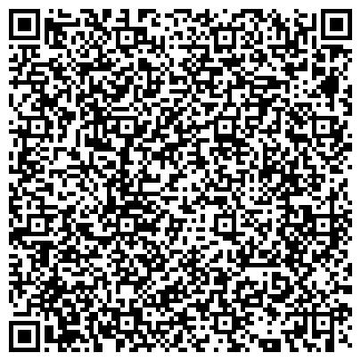 QR-код с контактной информацией организации ADS Inspection & Consulting (АДС Инспекшион энд Консалтинг), ТОО
