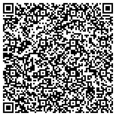 QR-код с контактной информацией организации Юридическая консультация 1 специализированная
