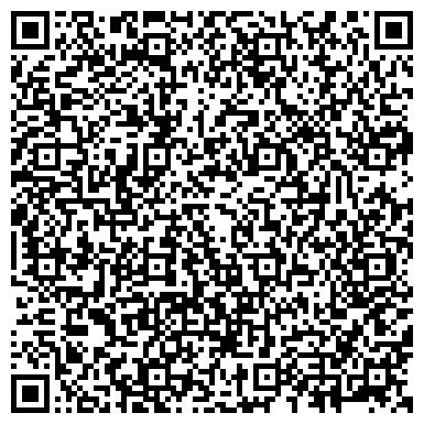 QR-код с контактной информацией организации Строй Бизнес Консалтинг, ТОО