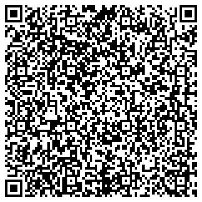 QR-код с контактной информацией организации West Consulting (Вест Консалтинг), ТОО