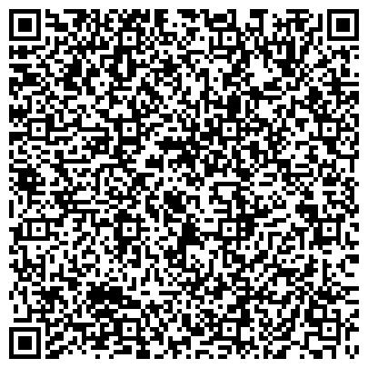 QR-код с контактной информацией организации Epicor|Scala Kazakhstan (Эпикор|Скала Казахстан), ТОО