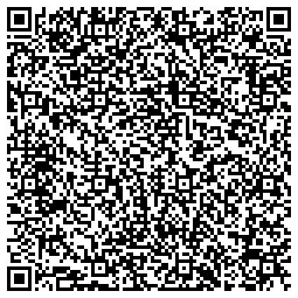QR-код с контактной информацией организации Информационно-аналитический центр геологии и минеральных ресурсов Республики Казахстан, РГП ПХВ