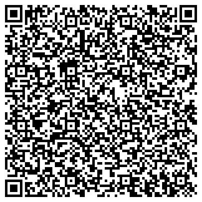 QR-код с контактной информацией организации Адвокатское объединение Ревенко, Веприцкий и партнеры