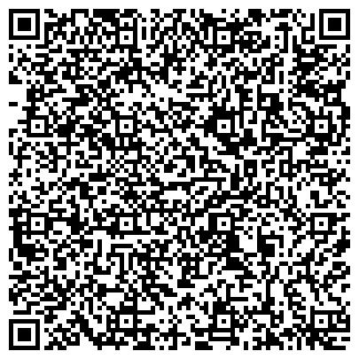 QR-код с контактной информацией организации Рекрутинговое агентство Стафф Стандард / Staff Standard, ЧП