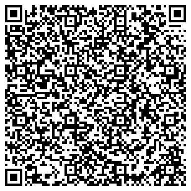 QR-код с контактной информацией организации Вита Клининг 2008 (Vita Cleaning 2008), ТОО