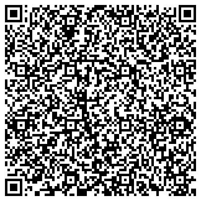 QR-код с контактной информацией организации Чек Поинт Сентрал Эйжа (Check Point Central Asia), ТОО