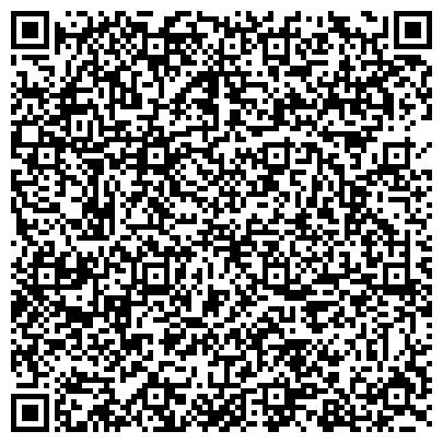 QR-код с контактной информацией организации Товарищество с Ограниченной Ответственностью