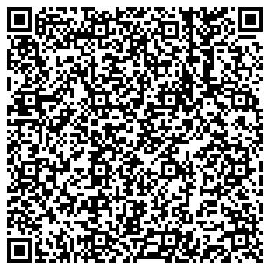 QR-код с контактной информацией организации Общество с ограниченной ответственностью ООО «Региональное детективное агентство Легес»