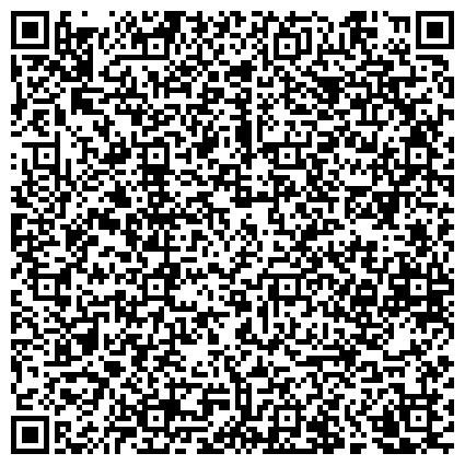 QR-код с контактной информацией организации Общество с ограниченной ответственностью Представительство Патентно-юридической фирмы INTELEGIS в Харькове и Харьковской области