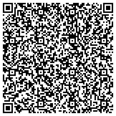 QR-код с контактной информацией организации Республиканский научно-техническая библиотека, АО