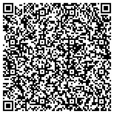 QR-код с контактной информацией организации Юридическая контора, ТОО