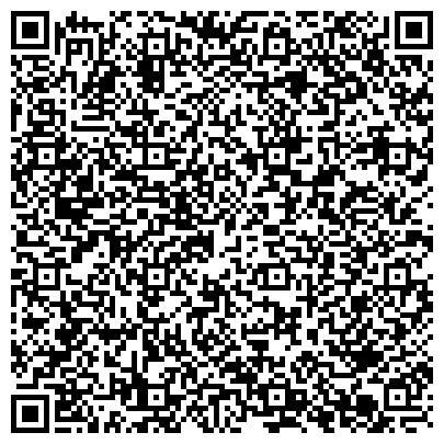 QR-код с контактной информацией организации МГО 'Международная Ассоциация' Центр-911/112', ГО