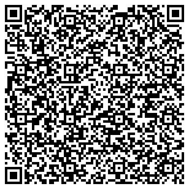 QR-код с контактной информацией организации Юридическая фирма Алатэя, ТОО