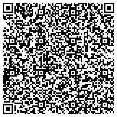 QR-код с контактной информацией организации Студия художественной сборки мозаики Афитрита, ЧП