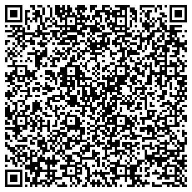 QR-код с контактной информацией организации Радем Стоун, ООО
