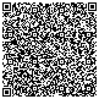 QR-код с контактной информацией организации Бельведер Ремонтно-строительная компания, ООО