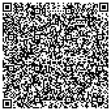 QR-код с контактной информацией организации Aroma Molasses Kazakhstan (Арома Моласес Казахстан), ТОО