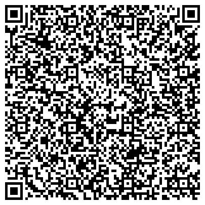 QR-код с контактной информацией организации Ил-Ко (Мебельная Студия), ТОО