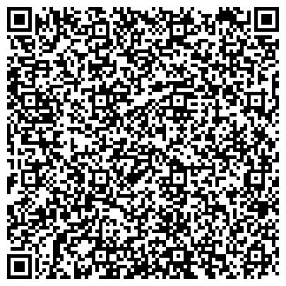 QR-код с контактной информацией организации Торговый Дом Реактив, ТОО