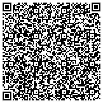 QR-код с контактной информацией организации Специализированный учебный центр, ТОО