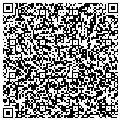 QR-код с контактной информацией организации Вега авиакомпания, ООО